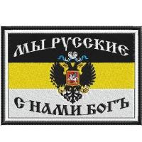 """Имперская нашивка """"Мы русские, с нами Бог"""""""