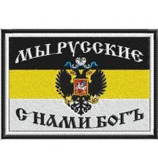 """Имперская нашивка """"Мы русские, с нами Бог"""" фото"""