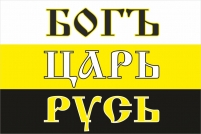 "Имперский флаг ""Богъ.Царь.Русь."""