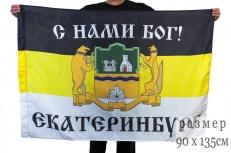 """Имперский флаг Екатеринбурга """"С нами Бог"""" фото"""