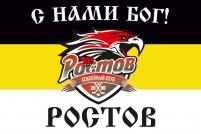 Имперский флаг хоккейного клуба «Ростов»