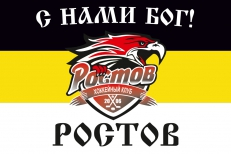 Имперский флаг хоккейного клуба «Ростов» фото