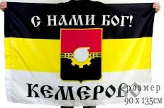 Имперский флаг Кемерово «С нами Бог!» фото