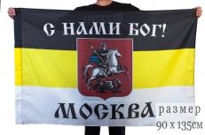 Имперский флаг Москвы «С нами Бог!» фото