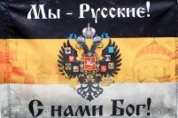 """Флаг имперский """"Мы Русские с Нами Бог"""" """"Храмы"""""""