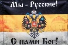 Имперский флаг «Мы русские с нами Бог» с  церквями фото