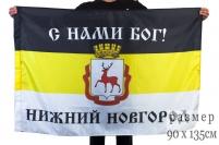 Имперский флаг Нижнего Новгорода «С нами Бог!»