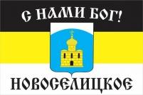 """Флаг Имперский """"С нами Бог"""" с.""""Новоселицкое"""""""
