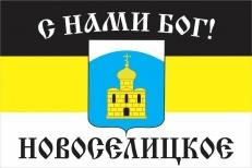 """Флаг Имперский """"С нами Бог"""" с.""""Новоселицкое"""" фото"""