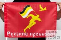 Флаг Имперский Русские пробежки 40x60