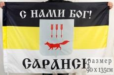 "Имперский флаг Саранска ""С нами Бог"" фото"