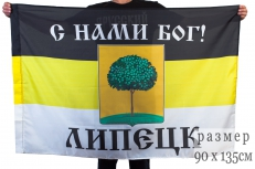"""Имперский флаг Липецка """"С нами Бог"""" фото"""