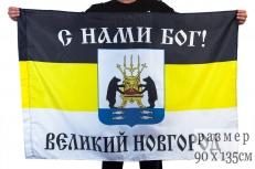 """Имперский флаг Великого Новгорода """"С нами Бог"""" фото"""