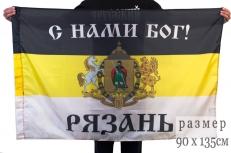 Имперский флаг Рязани «С нами Бог» фото