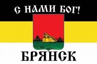 Имперский флаг Брянска «С нами Бог!»