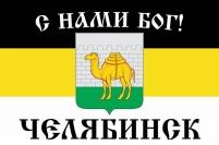 """Имперский флаг г. Челябинск """"С нами БОГ!"""""""