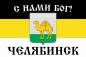"""Имперский флаг г. Челябинск """"С нами БОГ!"""" фотография"""
