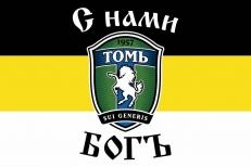Имперский флаг «С нами Бог ФК Томь» фото