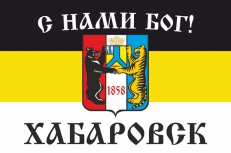 Имперский флаг Хабаровска «С нами Бог!» фото