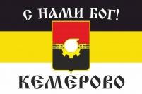 """Имперский флаг г. Кемерово """"С нами БОГ!"""""""