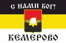 """Имперский флаг г. Кемерово """"С нами БОГ!"""" фото"""