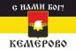 """Имперский флаг г. Кемерово """"С нами БОГ!"""" фотография"""