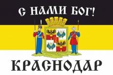 Имперский флаг Краснодара «С нами Бог!» фото