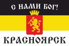 Имперский флаг Красноярска «С нами Бог!» фото