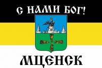 Имперский флаг Мценска «С нами Бог»