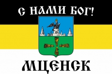 Имперский флаг Мценска «С нами Бог» фото