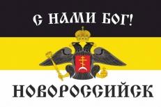 Имперский флаг Новороссийска «С нами Бог!» фото