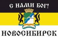 """Имперский флаг Новосибирска """"С нами Бог!"""""""