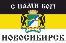"Имперский флаг Новосибирска ""С нами Бог!"" фото"