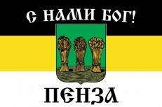 "Имперский флаг Пензы ""Снами Бог"" фото"