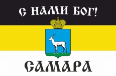 Имперский флаг Самары «С нами Бог» фото