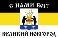 """Имперский флаг г. Великий Новгород """"С нами БОГ!"""""""