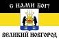 """Имперский флаг г. Великий Новгород """"С нами БОГ!"""" фото"""