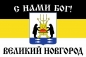"""Имперский флаг г. Великий Новгород """"С нами БОГ!"""" фотография"""