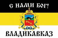 Имперский флаг Владикавказа «С нами Бог»