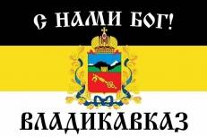 Имперский флаг Владикавказа «С нами Бог» фото