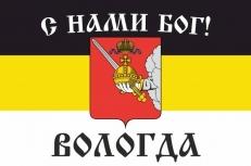 "Имперский флаг Вологды ""С нами Бог!"" фото"