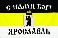 "Флаг имперский ""С нами Бог"" г. Ярославль"