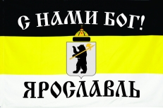 "Флаг имперский ""С нами Бог"" г. Ярославль фото"
