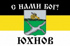 Имперский флаг «С нами Бог Юхнов» фото