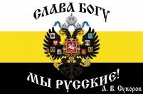 """Флаг Имперский """"Слава Богу Мы Русские"""""""