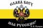 """Флаг Имперский """"Слава Богу Мы Русские"""" фотография"""