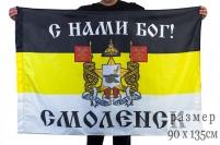 Имперский флаг Смоленска «С нами Бог!»