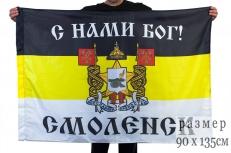 Имперский флаг Смоленска «С нами Бог!» фото