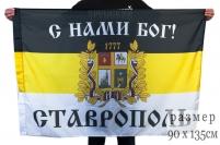 Имперский флаг Ставрополя «С нами Бог!»