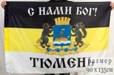 Имперский флаг Тюмени «С нами Бог!» фото